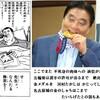 河村たかし名古屋市長の言動に『不死身の肉体への過信』を見る~しゃちほこの続報を受けて。(プロレススーパースター列伝脳)