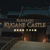 【FF14】クガネ城を分析してみた