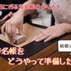 必見!!【結婚式準備】芳名帳はこうやって用意した!《思い出に残る芳名帳の作り方》