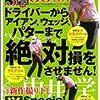 中井学のゴルフ理論