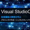 【VSCode】拡張機能の開発を学ぶ(プロジェクト作成~シンタックスハイライト編)