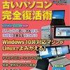 Windows 10が値上げされました