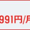 格安スマホ LINMO(リブモ)に変えました!!