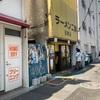 ラーメン二郎目黒店(家二郎)