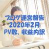 ブログ収入報告【収益5桁維持!PV数の推移と収益内訳】令2年2月