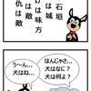 【織田シナモン信長】武田ラッキー信玄