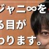 【関ジャニ∞】バンドマン必聴!関ジャニ∞のおすすめアルバム曲3選
