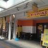 福井県敦賀市のタージマハルエベレスト(カレーチェーン店)に行ってきたよ。隣はCoCo壱w