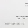 来年の箱根駅伝、無観客と応援自粛で開催!
