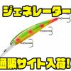【Bandit】発光可能な8m潜るクランキングミノー「ジェネレーター」通販サイト入荷!