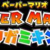 『ペーパーマリオ オリガミキング』プレイ感想メモ