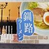 2019-03-30の昼食【ラーメン】