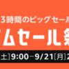 【特集】2020年9月タイムセール祭りを攻略して、お得な買い物を楽しもう!