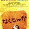 不幸だと嘆くのか、よくなりたいと努力するのかで人生は変わる✨『なくもんか』-ジェムのお気に入り映画