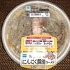 【コンビニ・二郎系】社内ニートがファミリーマートの『にんにく醤油ラーメン』を食べてみた