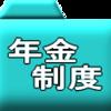 65歳以後の在職老齢年金の計算方法/在職定時改定(R4.4.1~)