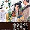 続・皇なつき『梁山伯と祝英台』『恋泉 花情曲余話』『始皇帝暗殺』