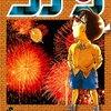 【2010年読破本36】名探偵コナン67巻