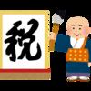 【社説比較】池田小事件、国際法人税改革