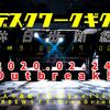 2/24にデスクワークギグ開催決定!!!!!!