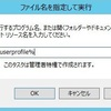 【Windows】移動ユーザープロファイルとフォルダリダイレクトについて