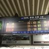 瀬田駅の電線が切れて、電車止まって正直地獄絵図だったよ。