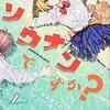 感想:アニメ(新番組)「ソウナンですか?」第1話「漂流」:原作よりいささかは面白い