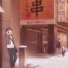 TVアニメ『WWW.WORKING!!』舞台探訪(聖地巡礼)@西28丁目駅編