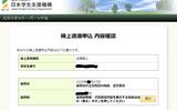 【奨学金繰り上げ返済】(20年→7年)やっと全額繰り上げ返済申請できました