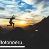 【週刊totonoeru】ダイエットプランを目標未達で終了したと思ったら「ヤセ期」がやってきた1週間[習慣化週次レビュー 2018/7 第5週、/8 第1週]