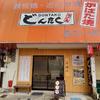 中華蕎麦 マーヤ(東広島市)正油らーめん