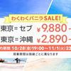 【11月1日23:30まで!】バニラエア 新規就航 成田-セブがセール中!片道9880円から セブパシフィックもセール中