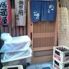 【居酒屋】関羽