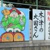 大阪「大国主神社」は金運アップのご利益!お守りの「種銭」でさらに効果大!