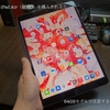 【本当に大丈夫?】iPad Air(2020)の64GBがどこまで実用的に運用できるのかを考察してみる