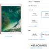 iPad Pro 10.5インチを購入するぞ〜