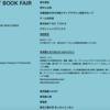 THE TOKYO ART BOOK FAIR/東京アートブックフェア/トーキョーアートブックフェア