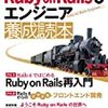 Ruby on Rails 6 エンジニア 養成読本という本を書きました