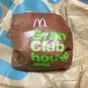 【新商品】マクドナルドの新レギュラー「グラン クラブハウス」は美味しい?感想をレポートします!