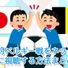 w杯日本対ベルギー戦をネットで簡単に視聴する方法まとめ