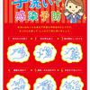 コロナ感染予防ポスター無料配布!:名刺作成業者さんの取組み