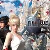 「ファイナルファンタジーXV 新たなる王国」ゲーム概要・事前情報まとめ