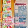 『 #やさしいハッピーターン #亀田製菓 #特定原材料28品目不使用 』