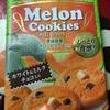 ミスターイトウ メロンのクッキーだよ