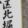 【足立区】北堀之内町