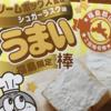 福島限定のうまい棒クリームボックス味は濃厚でとても美味しい!しかし値段はいつものうまい棒の4.5倍