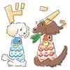 犬の多頭飼い暮らし日記:「てっぽこ、注射に行く」