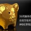 【IPO】抽選開始!メルカリ & SIG