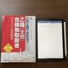 iPad mini 第6世代を使って勉強してみる!