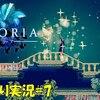 【Minoria】「寒がりなナメクジ」#7